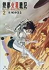 銃夢火星戦記-GANNM MARS CHRONICLE- 第2巻