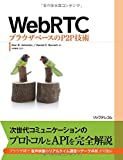WebRTC ブラウザベースのP2P技術