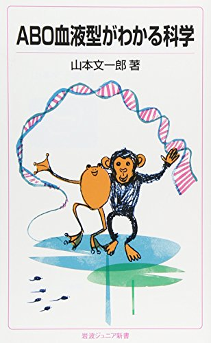 ABO血液型がわかる科学 (岩波ジュニア新書)の詳細を見る