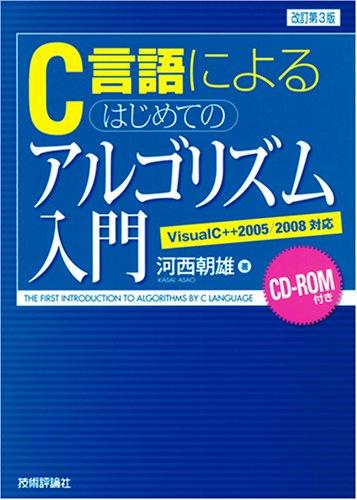 C言語によるはじめてのアルゴリズム入門 改訂第3版の詳細を見る