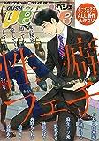 GUSHpeche 特集 性癖・フェチ (GUSH COMICS)