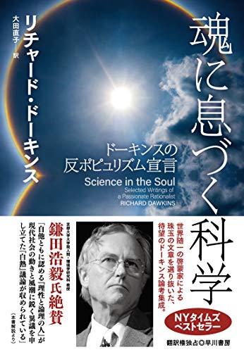 魂に息づく科学:ドーキンスの反ポピュリズム宣言