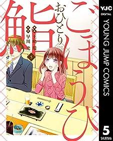 ごほうびおひとり鮨 5 (ヤングジャンプコミックスDIGITAL)