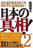 どれほど脅迫されても書かずには死ねない 日本の真相! 2 画像