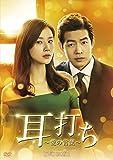 耳打ち~愛の言葉~ DVD-BOX1[DVD]