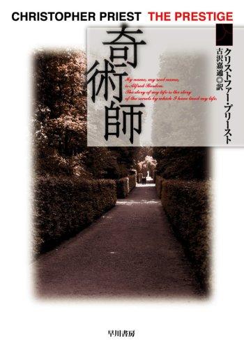 〈プラチナファンタジイ〉 奇術師 (ハヤカワ文庫 FT)の詳細を見る