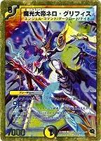 【デュエルマスターズ】魔光大帝ネロ・グリフィスDMC46-10/35)