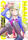 ナナヲチートイツ (1) (近代麻雀コミックス)