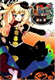 Venus Versus Virus 4 (電撃コミックス)