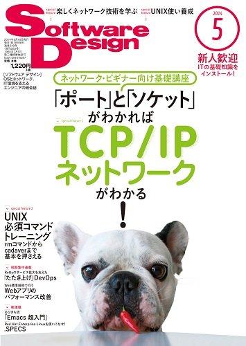Software Design (ソフトウェア デザイン) 2014年 05月号 [雑誌]の詳細を見る