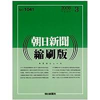 朝日新聞 縮刷版 2008年 03月号 [雑誌]