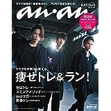 anan(アンアン) 2019 02 27号 No.2140 [痩せトレ&ラン。 KAT-TUN]