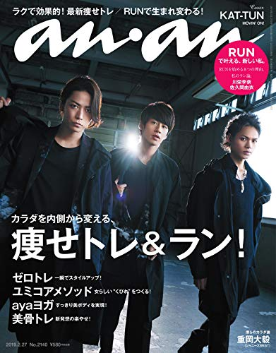 anan(アンアン) 2019/02/27号 No.2140 [痩せトレ&ラン。/KAT-TUN]