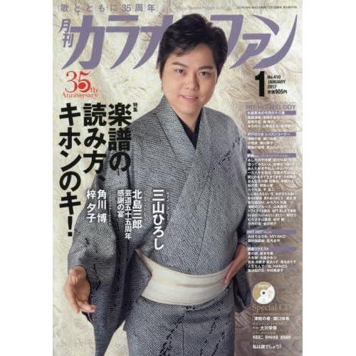月刊カラオケファン 2017年 01 月号 [雑誌]