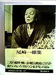 筑摩現代文学大系〈47〉尾崎一雄集 (1977年)