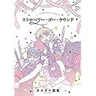 ストロベリー・ゴー・ラウンド (少年チャンピオンコミックス・タップ!)