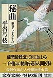 御宿かわせみ (18) 秘曲 (文春文庫)