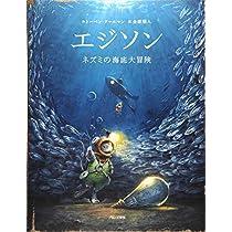 エジソン ネズミの海底大冒険