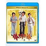 俺たちの旅 Vol.3 [Blu-ray]