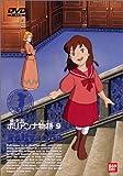 愛少女ポリアンナ物語(9) [DVD]