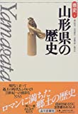 山形県の歴史 (県史)