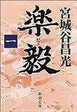 楽毅(一) (新潮文庫)