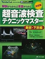 決定版 超音波検査テクニックマスター~腹部・下肢編~: 解剖がわかれば走査がわかる (Vascular Lab 2013年増刊)