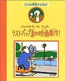 ラストパップ島の映画事件! (コアラの探偵・アーチボルド 2)