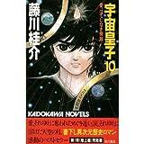 宇宙皇子(ウツノミコ) (10) (カドカワノベルズ)
