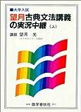 望月古典文法講義の実況中継―大学入試 (上)