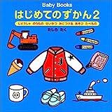 Baby Books はじめてのずかん〈2〉じどうしゃ・のりもの・せいかつ・みにつける・あそび・たべもの
