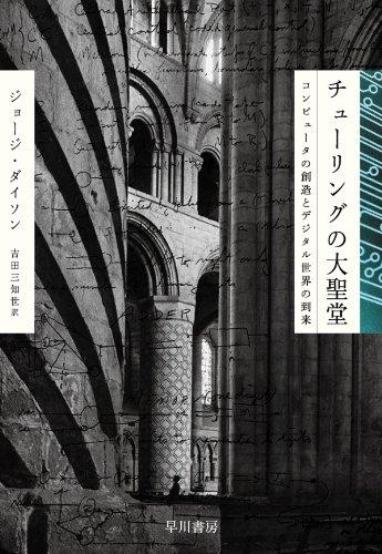 チューリングの大聖堂 コンピュータの創造とデジタル世界の到来の詳細を見る