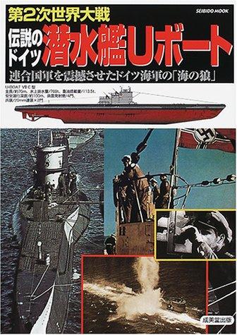 伝説のドイツ潜水艦Uボート―第2次世界大戦 (Seibido mook)