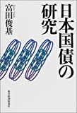 日本国債の研究