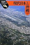 現代日本と沖縄 (日本史リブレット)