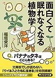 面白くて眠れなくなる植物学 (PHP文庫)