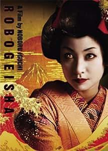 ロボゲイシャ [DVD]