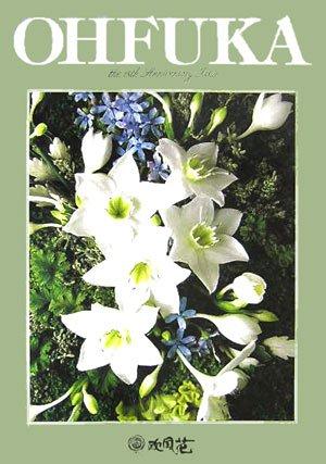 OHFUKA the 15th Anniversary Issue