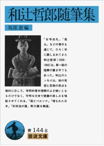 和辻哲郎随筆集 (岩波文庫)の詳細を見る
