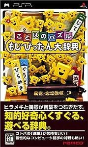 ことばのパズル もじぴったん大辞典 - PSP
