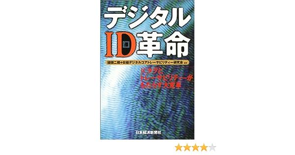 Id デジタル
