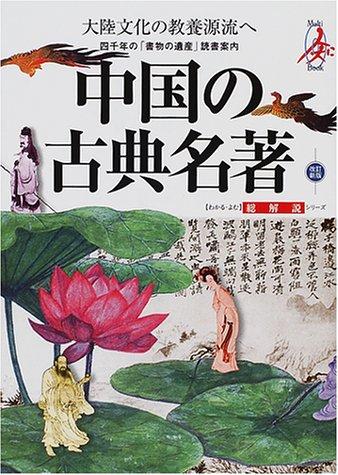 中国の古典名著・総解説 (わかる・よむ総解説シリーズ)の詳細を見る