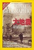 NATIONAL GEOGRAPHIC (ナショナル ジオグラフィック) 日本版 2006年 04月号 [雑誌]