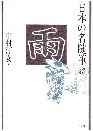 日本の名随筆 (43) 雨