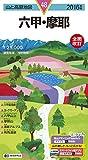 山と高原地図 六甲・摩耶 2016 (登山地図 | マップル)