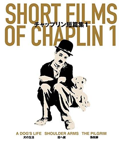 チャップリン短篇集1 Short Films of Chaplin 1 [Blu-ray]の詳細を見る