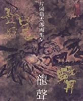 片岡鶴太郎画集〈5〉龍声 (片岡鶴太郎画集 (5))