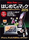 はじめてのマック 2015 Windowsとは違うMacのキホン (マイナビムック) (Mac Fan Special)