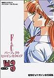 F&Cパーフェクトヒロインカタログ〈Vol.3〉き‐し編 (電撃G'sマガジンキャラクターコレクション)