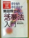夢を知り夢を活かす 栗田博士の「活夢法」入門 (広済堂ブックス) -